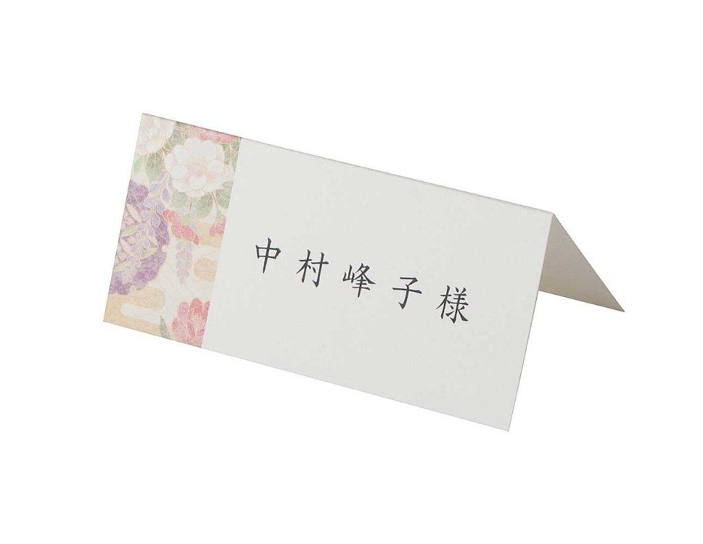 【印刷なし】席札 瑞光(6名様分)の画像