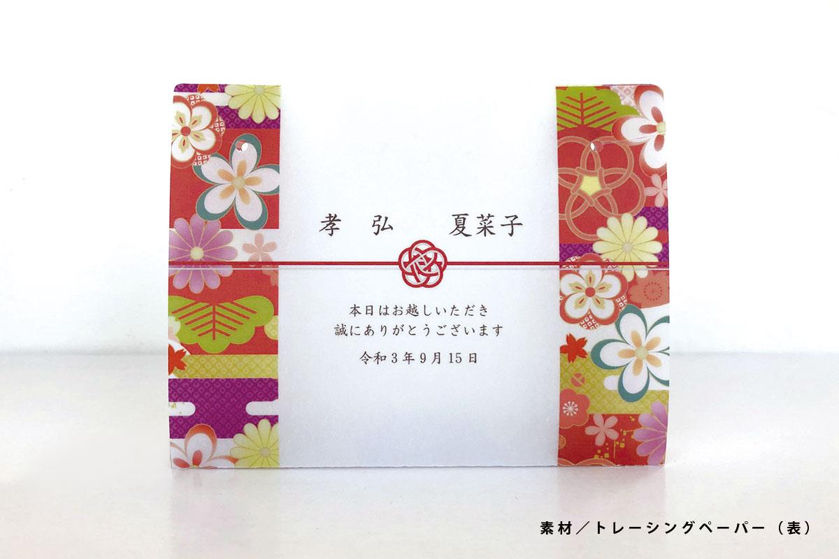 結婚式用 マスクキーパー(梅結び/赤) 画像