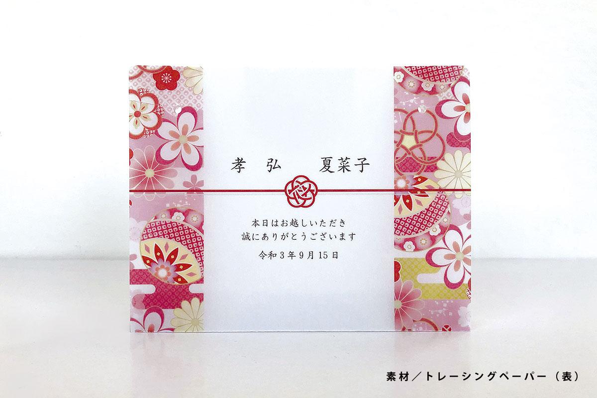 結婚式用 マスクキーパー(梅結び/桃) 画像