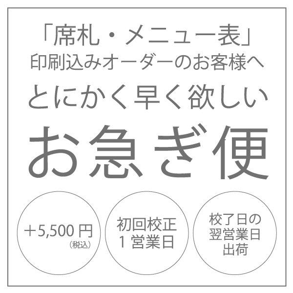席札・メニュー表/お急ぎ便(特急印刷)画像