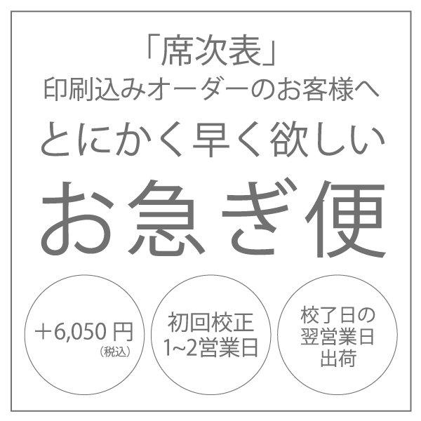 席次表/お急ぎ便(特急印刷)画像