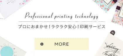 印刷サービスについて