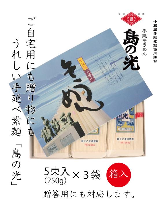 小豆島手延べ素麺「島の光」箱入り画像
