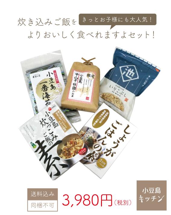 小豆島キッチン きっとお子様にも大人気!炊き込みご飯をより おいしく食べれますよセット!画像