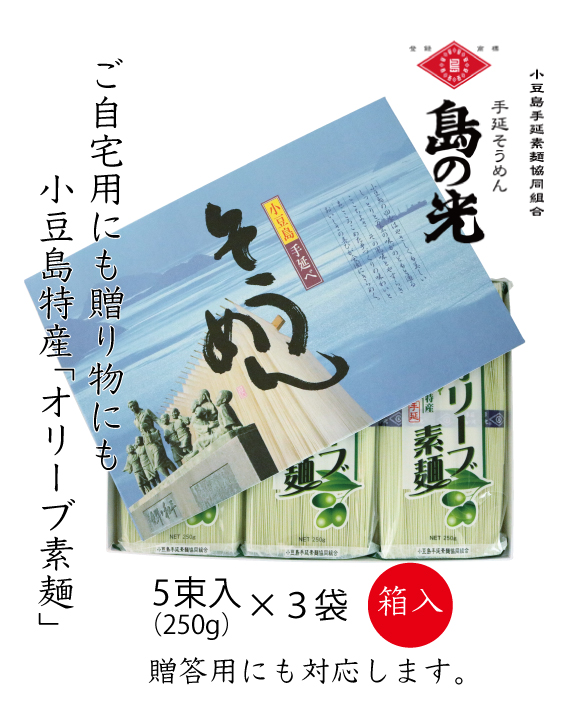 小豆島手延べ素麺「オリーブそうめん」箱入り画像