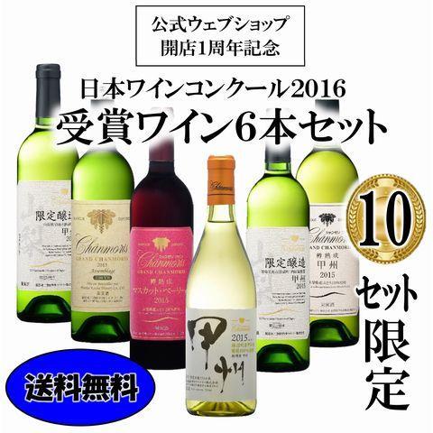 【JC-6】日本ワインコンクール2016 受賞ワイン6本セットの画像