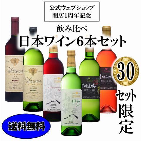 【A-6】飲み比べ 日本ワイン6本セット画像