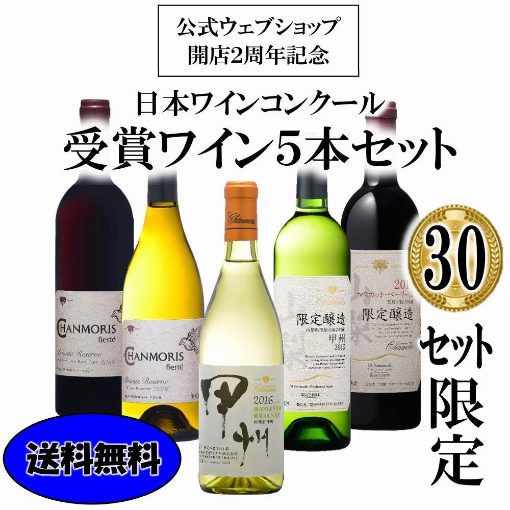 【Anv2-B】日本ワインコンクール 受賞ワイン5本セットの画像
