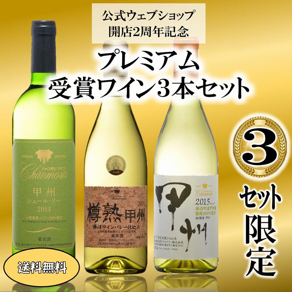 【Anv2-A】プレミアム 受賞ワイン 3本セットの画像