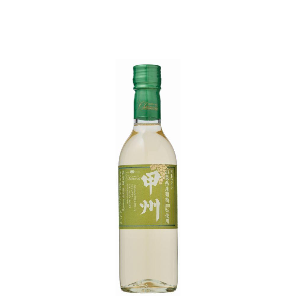 シャンモリ 山梨県産葡萄使用 甲州の画像