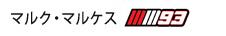 マルク・マルケス MM93 グッズ