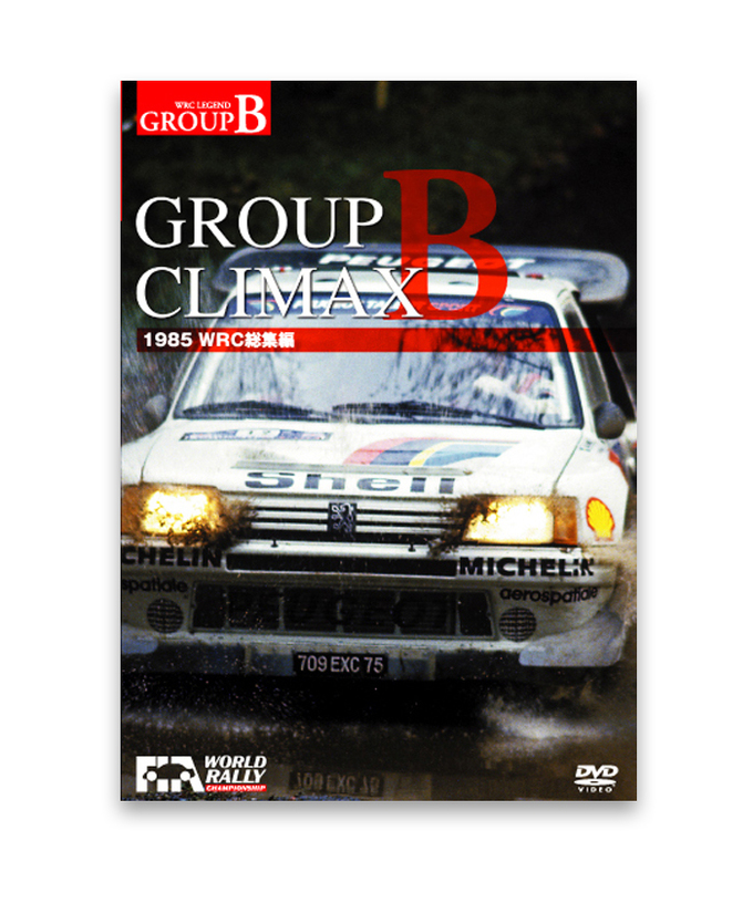 GROUPB CLIMAX (1985 WRC 総集編)の画像