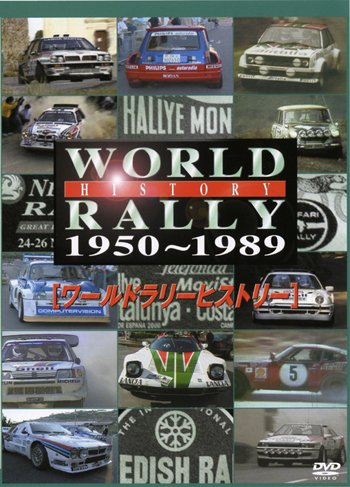 WORLD RALLY HISTORY 1950 - 1989 DVDの画像