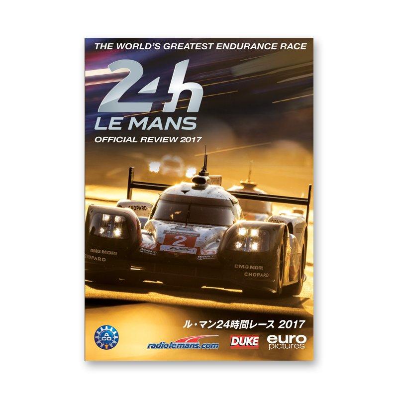 ル・マン24時間レース2017 DVD版の画像
