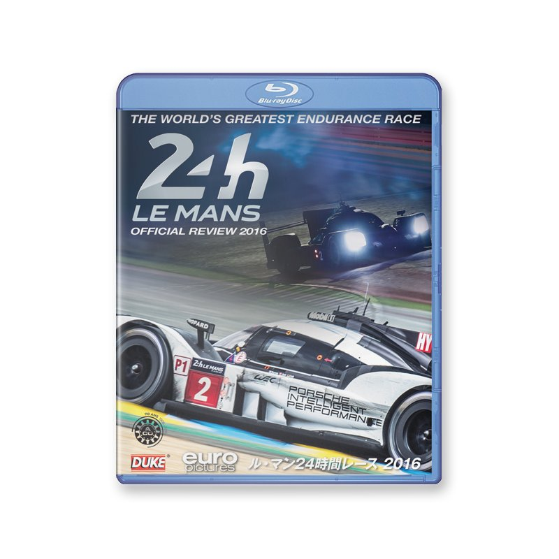 ル・マン24時間レース2016 Blu-ray版の画像