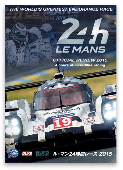 ル・マン24時間レース2015 DVD版の画像
