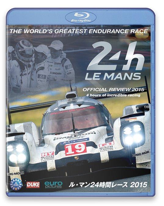 ル・マン24時間レース2015 Blu-ray版の画像