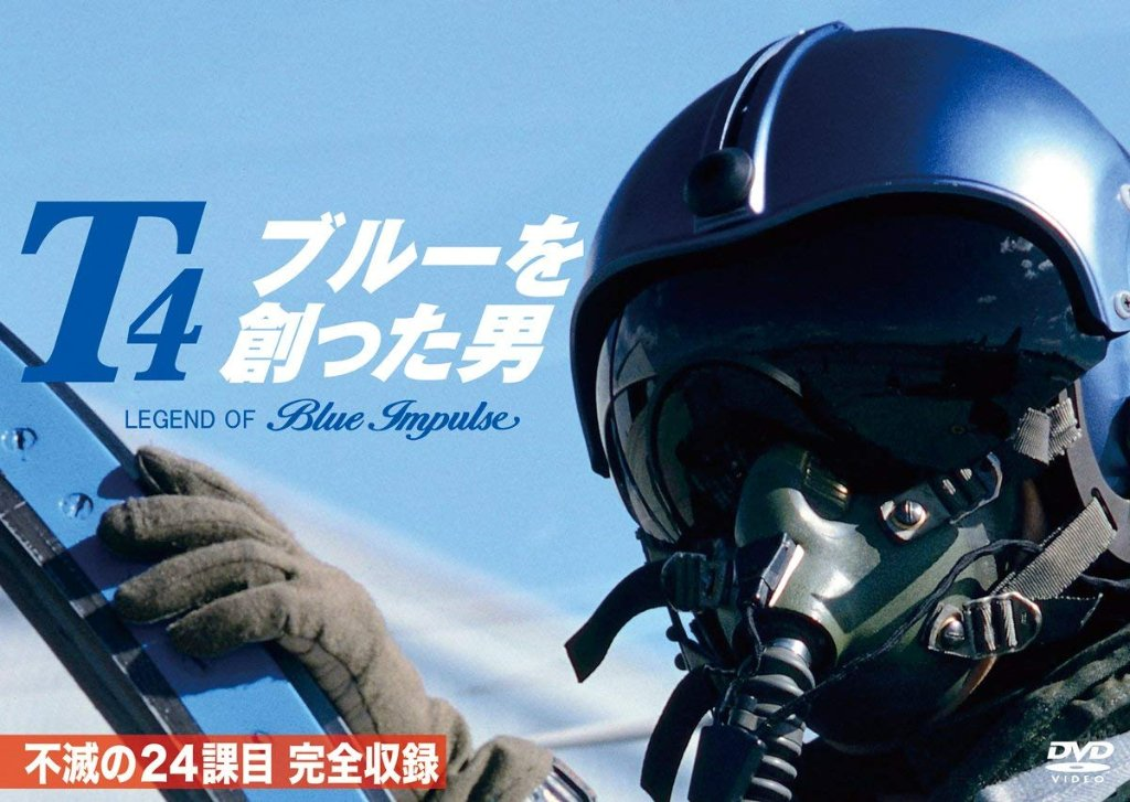 T-4ブルーを創った男 -Legend Of Blue Impulse- [DVD]の画像