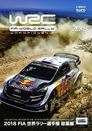 2018年 WRC総集編 DVD Blu-ray画像