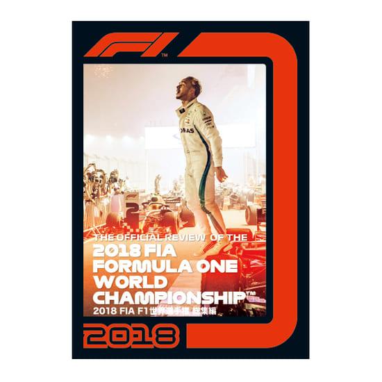2018 FIA F1世界選手権 総集編 DVD Blu-ray画像