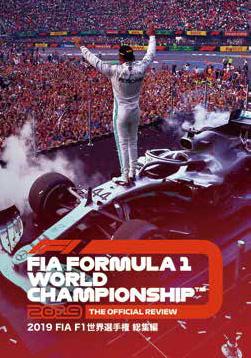 2019 FIA F1世界選手権 総集編の画像