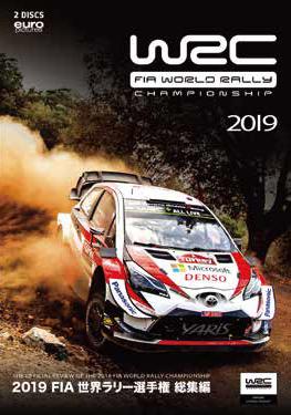 2019 FIA世界ラリー選手権 総集編の画像