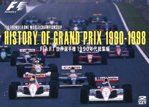 HISTORY OF GRAND PRIX 1990-1998 / FIA F1世界選手権 1990年代総集編 DVDの画像