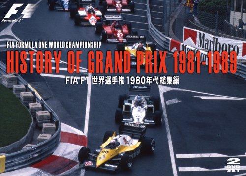 HISTORY OF GRAND PRIX 1981-1989 / FIA F1世界選手権 1980年代総集編 DVDの画像