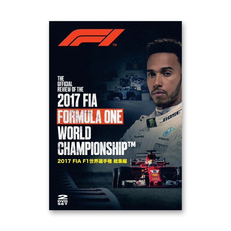 FIA F1世界選手権 2017年総集編 DVD版画像