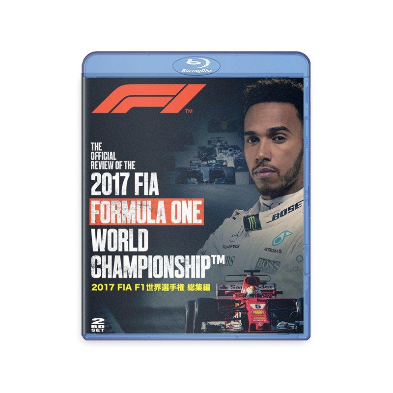 FIA F1世界選手権 2017年総集編 Blu-ray版の画像