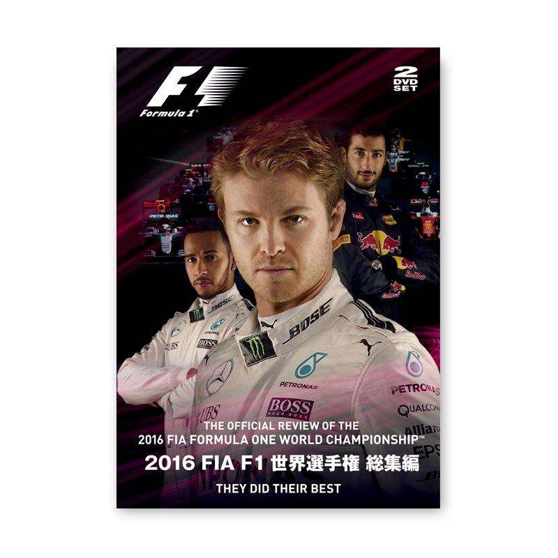 FIA F1世界選手権 2016年総集編 DVD版画像