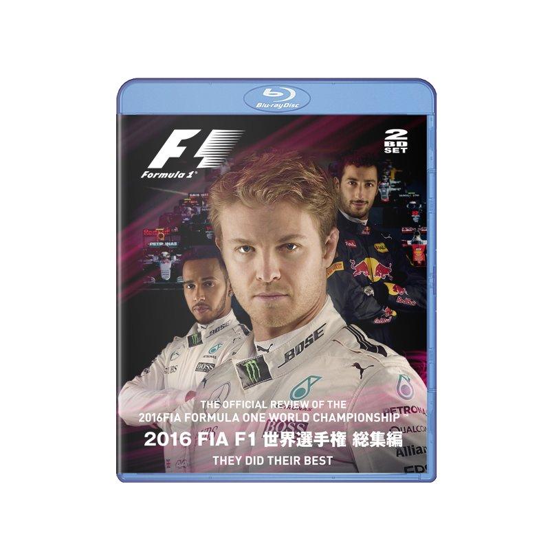 FIA F1世界選手権 2016年総集編 Blu-ray版の画像
