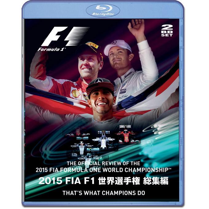 FIA F1世界選手権 2015年総集編 Blu-ray版の画像