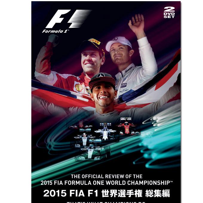 FIA F1世界選手権 2015年総集編 DVD版画像