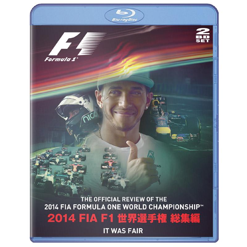 FIA F1世界選手権 2014年総集編 Blu-ray版の画像