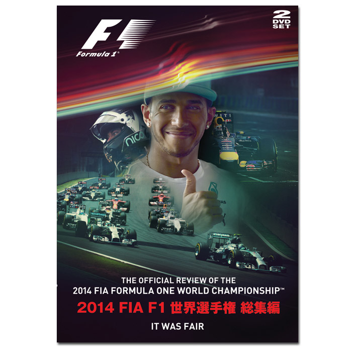 FIA F1選手権 2014年総集編 DVD版の画像