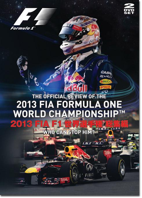 FIA F1世界選手権 2013年総集編 DVD画像