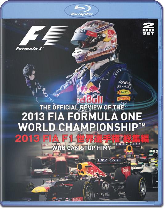 FIA F1世界選手権 2013年総集編 Blu-Rayの画像