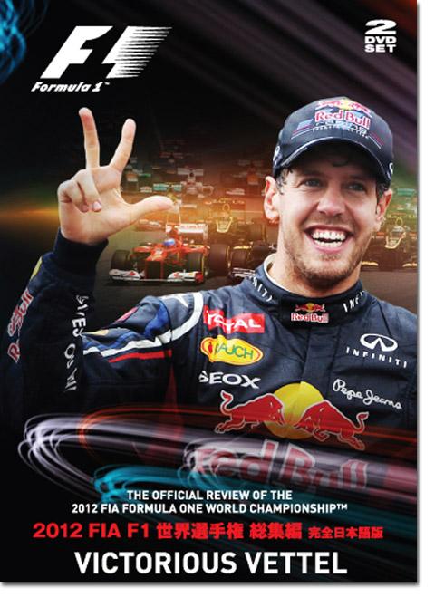 2012 FIA F1世界選手権総集編 完全日本語版 DVD版画像