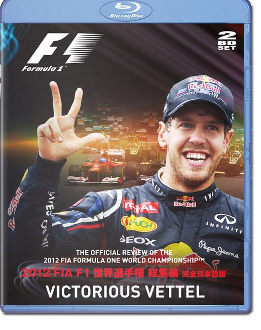 2012 FIA F1世界選手権総集編 完全日本語版BD版 [Blu-ray]画像