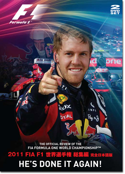 2011 FIA F1世界選手権総集編 完全英語版 DVD画像
