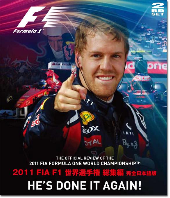 2011 FIA F1世界選手権総集編 Blu-Ray画像