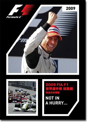 2009 FIA F1世界選手権総集編 完全日本語版の画像