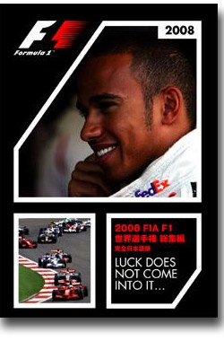 2008 FIA F1世界選手権総集編 完全日本語版の画像