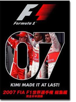 2007 FIA F1世界選手権総集編 完全日本語版の画像