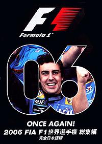 2006 FIA F1世界選手権総集編 完全日本語版の画像