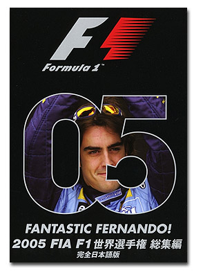 2005 FIA F1世界選手権総集編 完全日本語版の画像