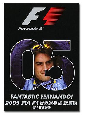 2005 FIA F1世界選手権総集編 完全日本語版画像