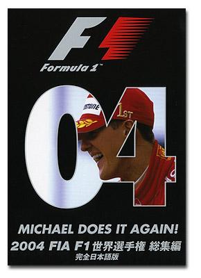 2004 FIA F1世界選手権総集編 完全日本語版の画像