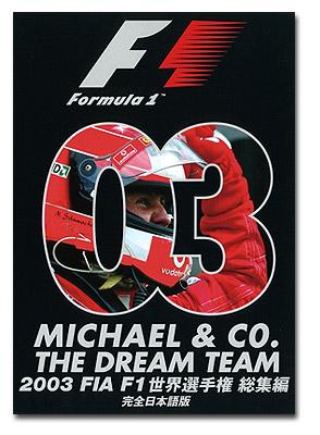2003 FIA F1世界選手権総集編 完全日本語版の画像